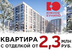 ЖК «Южное Бунино» от ГК МИЦ Квартиры от 2,3 млн рублей.